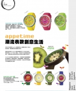 Spotlight-April2013-Appetime-ROP48