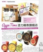 IFEEL-July2013-Appetime-ROP26